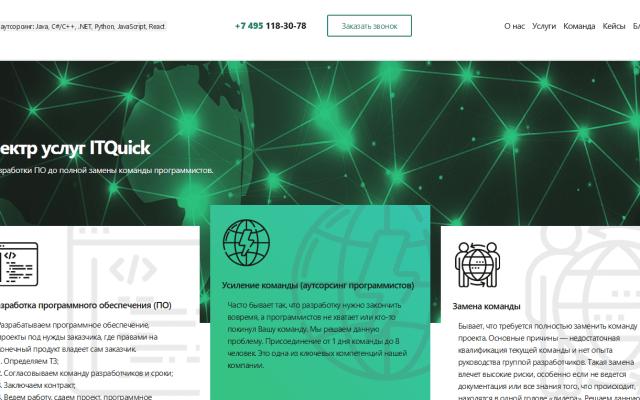 Разработка корпоративного сайта для IT компании ITQuick - блок услуг компании