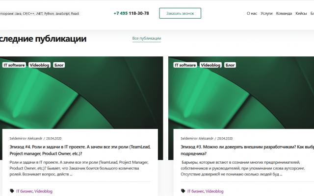 Разработка корпоративного сайта для IT компании ITQuick - блок новостей компании на главной странице сайта