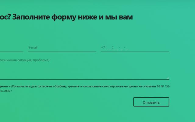 Разработка корпоративного сайта для IT компании ITQuick - верстка и настройка форм обратной связи
