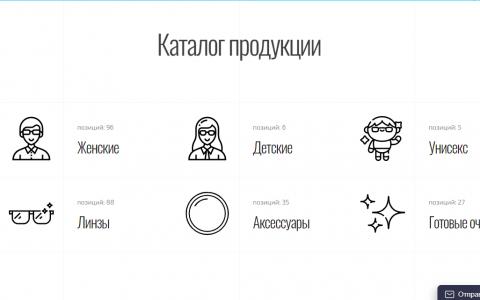 Разработка интернет магазина Market Optic - каталог продукции