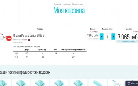 Разработка интернет магазина Market Optic - функционал корзины