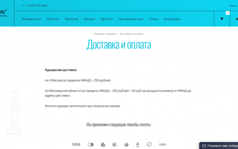 Разработка интернет магазина Market Optic - страницы доставки и оплаты