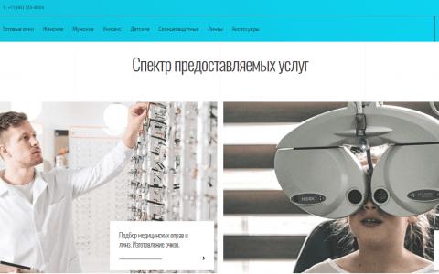 Разработка интернет магазина Market Optic - блок услуг компании