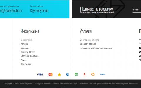 Разработка интернет магазина Market Optic - footer сайта