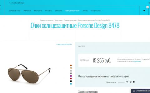 Разработка интернет магазина Market Optic - карточка товара