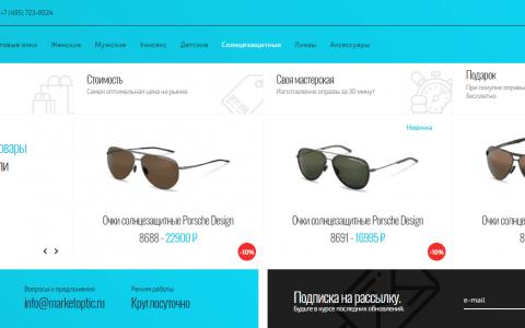Разработка интернет магазина Market Optic - функционал просмотренных и рекомендованных товаров