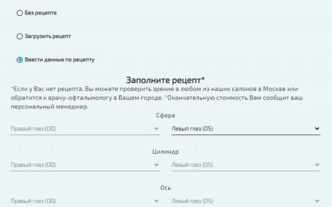 Разработка интернет магазина Market Optic - рецепт на линзы с разными формами загрузки данных рецепта