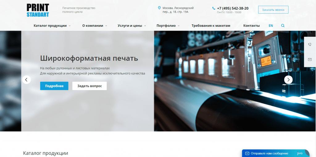 Разработка сайта для ПринтСтандарт - слайдер на главной странице