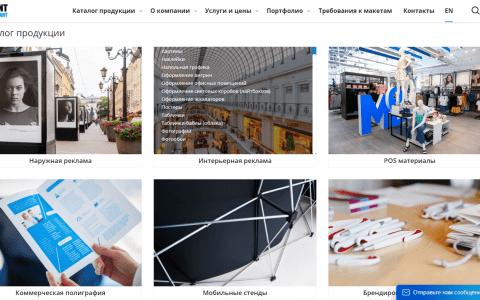 Разработка сайта для ПринтСтандарт - верстка каталога продукции компании