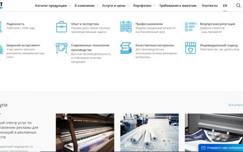 Разработка сайта для ПринтСтандарт - тизеры - преимущества компании