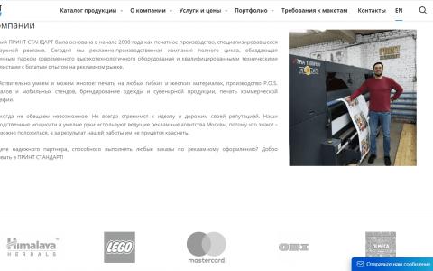 Разработка сайта для ПринтСтандарт - главная страница блоки о компании и логотипы клиентов