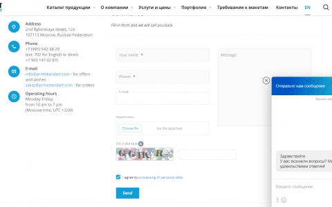 Разработка сайта для ПринтСтандарт - формы обратной связи