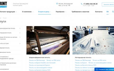 Разработка сайта для ПринтСтандарт - блок категорий услуг