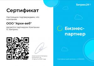 Сертификат партнера Битрикс24 Архи веб