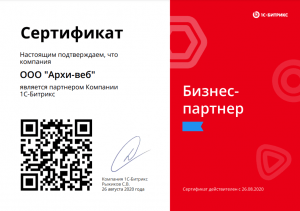 Сертификат-партнера-1С-Битрикс-Архи-веб