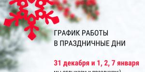 График работы веб студии Архи веб в новогодние праздники