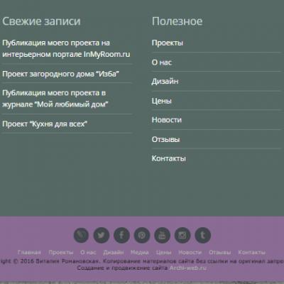 Разработка footer сайта