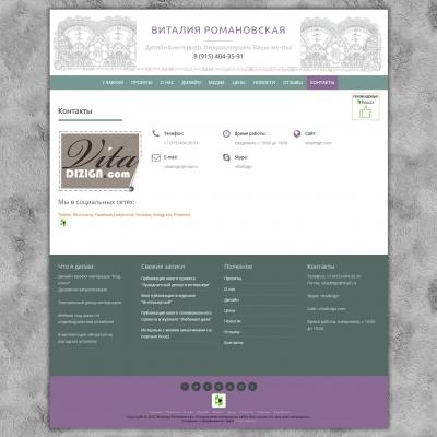 Раздел контакты на сайте дизайнера интерьеров Виталии Романовской